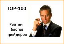 Top-100 блогов инвесторов,  трейдеров и аналитиков